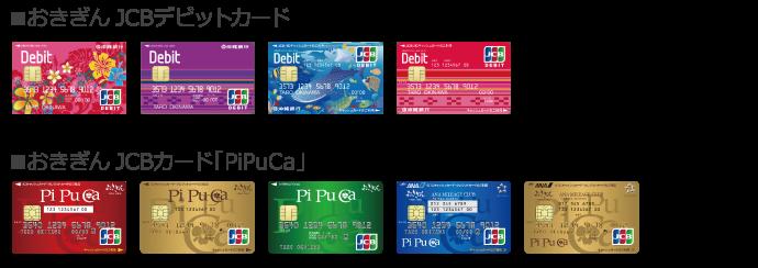 おきぎんJCBカードの種類