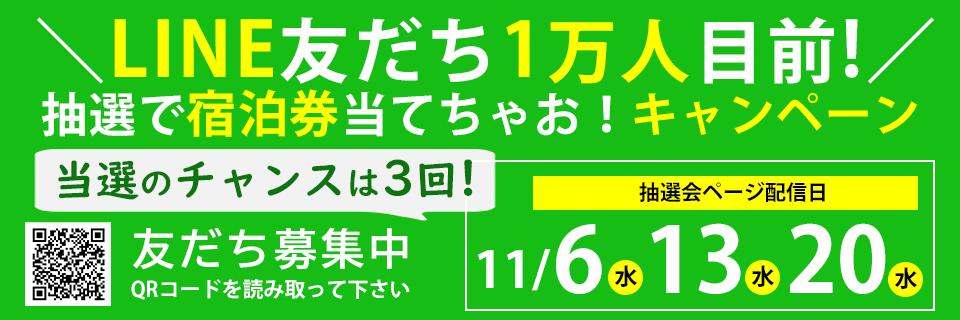 HIS沖縄抽選キャンペーン
